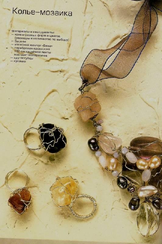 Иллюстрации Бисер.  Украшения своими руками - Донателла Чиотти.