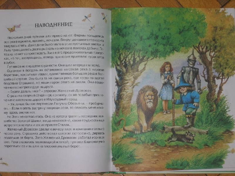 Краткое Описание Книги Волшебник Изумрудного Города