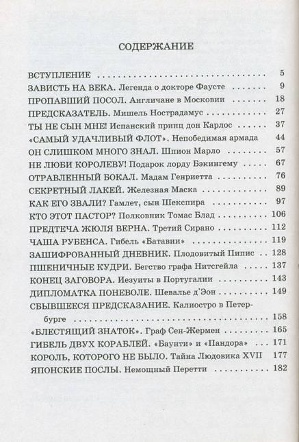 Иллюстрация 1 из 10 для Тайны Нового времени - Кир Булычев | Лабиринт - книги. Источник: Panterra