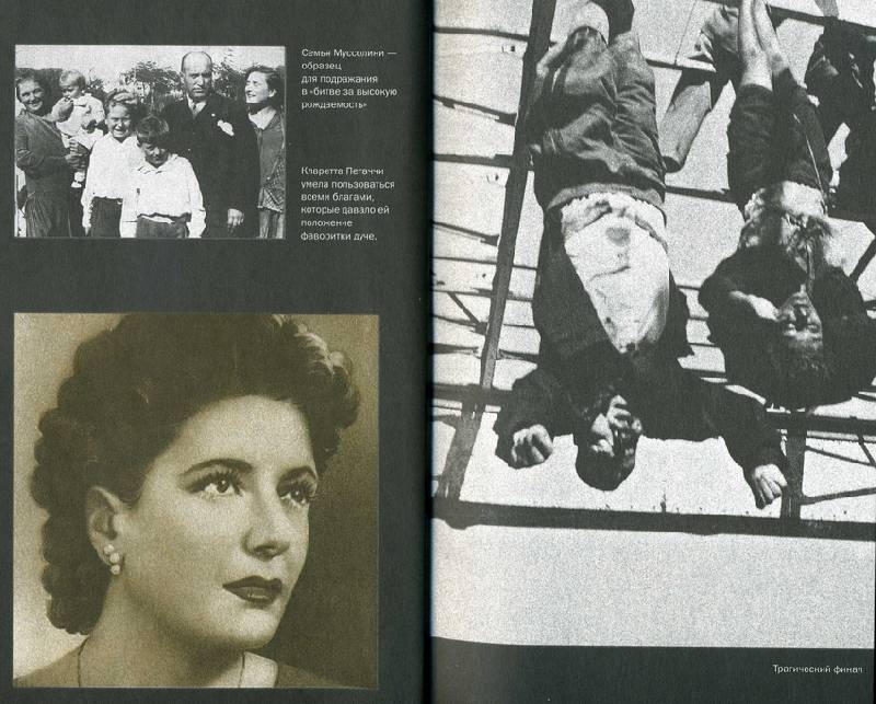 Иллюстрация 1 из 4 для Любовь диктаторов: Муссолини, Гитлер, Франко - Лев Белоусов   Лабиринт - книги. Источник: Panterra