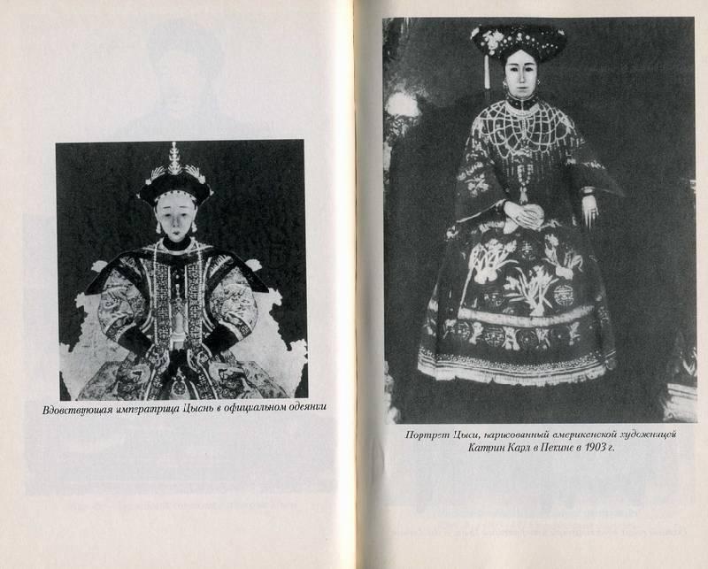 Иллюстрация 1 из 3 для Маньчжурские правители Китая - Василий Сидихменов   Лабиринт - книги. Источник: Panterra