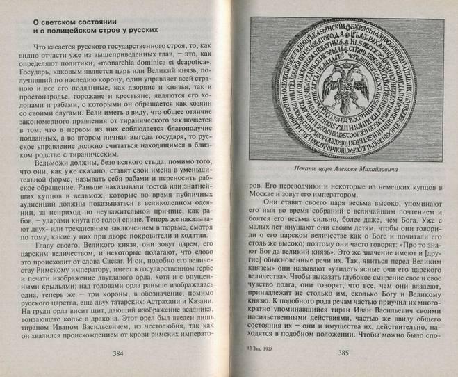 Иллюстрация 1 из 3 для Россия XVII века. Воспоминания иностранцев   Лабиринт - книги. Источник: Panterra