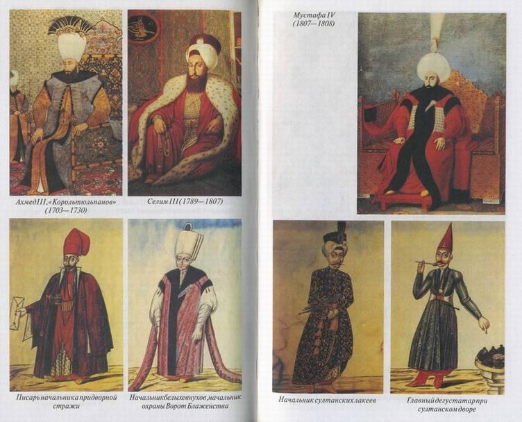 Иллюстрация 1 из 14 для Тайны османского двора. Частная жизнь султанов - Джон Фрили   Лабиринт - книги. Источник: Panterra
