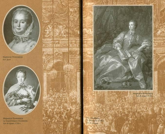 Иллюстрация 1 из 7 для Маркиза Помпадур: Королева будуара - Сергей Нечаев | Лабиринт - книги. Источник: Panterra