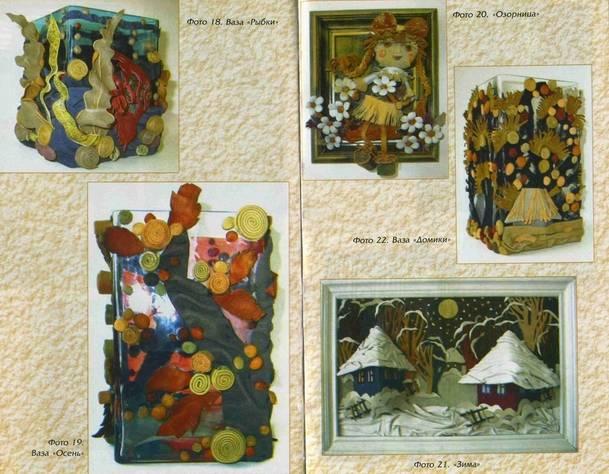 Иллюстрация 1 из 16 для Объемные картины из кожи - Скребцова, Данильченко, Ивлева | Лабиринт - книги. Источник: Panterra