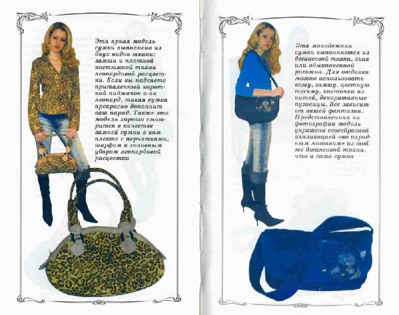 Иллюстрация 1 из 3 для Модная коллекция женских сумочек. Руководство к действию (готовые выкройки и схемы) - Татьяна Мальцева | Лабиринт - книги. Источник: Panterra