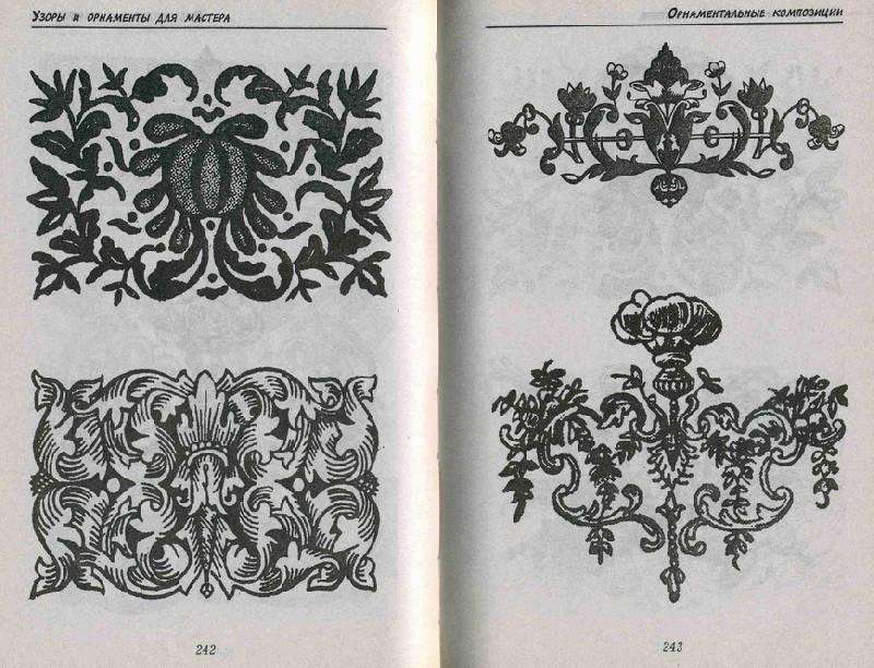 Иллюстрация 1 из 4 для Узоры и орнаменты для мастера - Валерий Чебан   Лабиринт - книги. Источник: Panterra