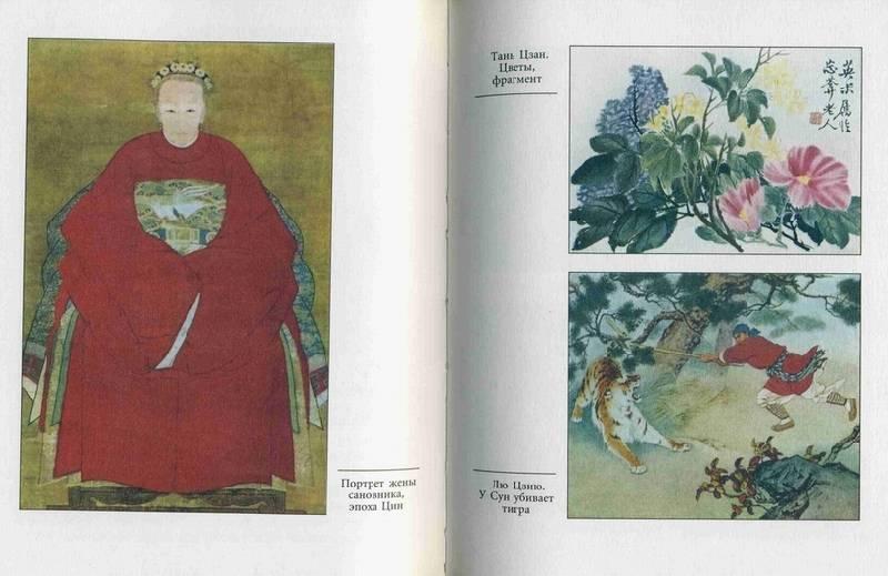 Иллюстрация 1 из 4 для Пекин и Великая Китайская Стена - Елена Грицак   Лабиринт - книги. Источник: Panterra
