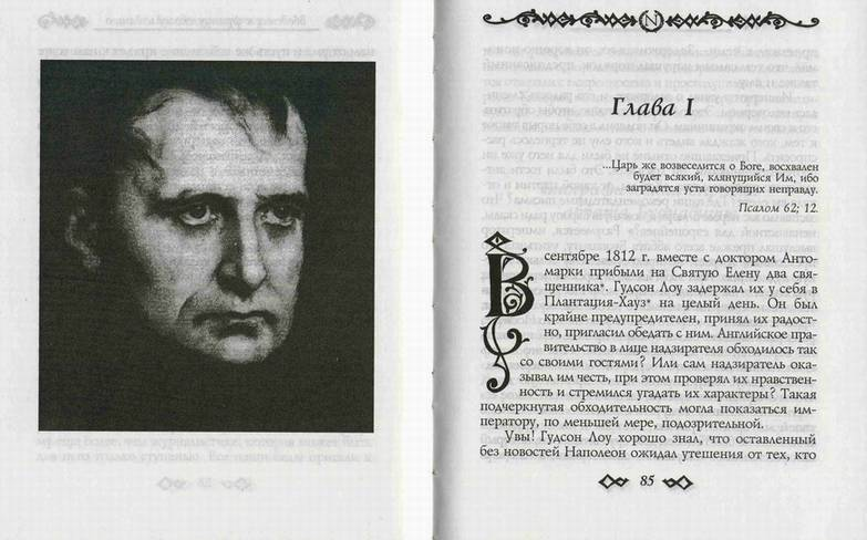 Иллюстрация 1 из 4 для Беседы императора | Лабиринт - книги. Источник: Panterra
