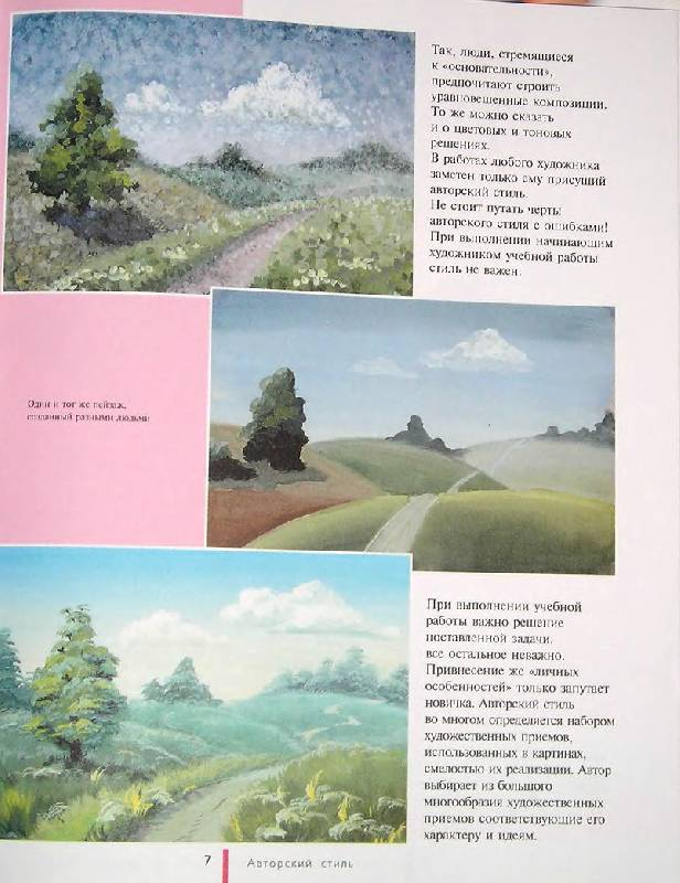 Иллюстрация 1 из 30 для Самоучитель по рисованию гуашью: экспресс-курс: учимся рисовать с нуля шаг за шагом - Ольга Шматова | Лабиринт - книги. Источник: Спанч Боб
