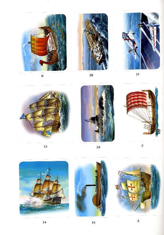Иллюстрация 1 из 4 для Корабли - А. Бугаев | Лабиринт - книги. Источник: РИВА