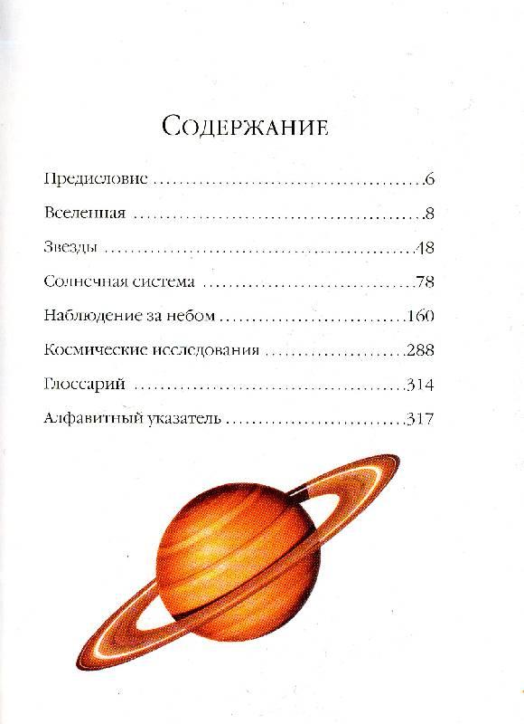 Иллюстрация 1 из 6 для Звездное небо   Лабиринт - книги. Источник: Книгосмотритель