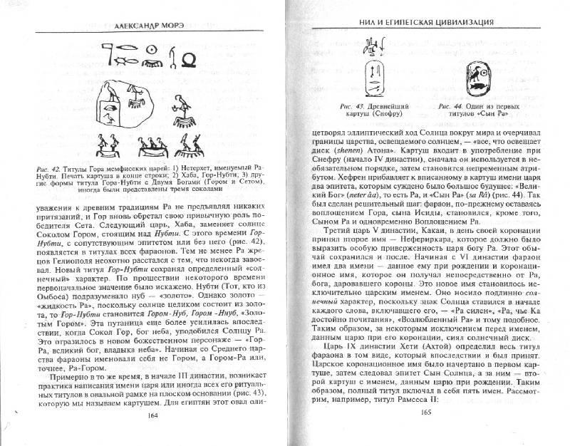 Иллюстрация 1 из 17 для Нил и египетская цивилизация - Александр Морэ   Лабиринт - книги. Источник: Книгосмотритель