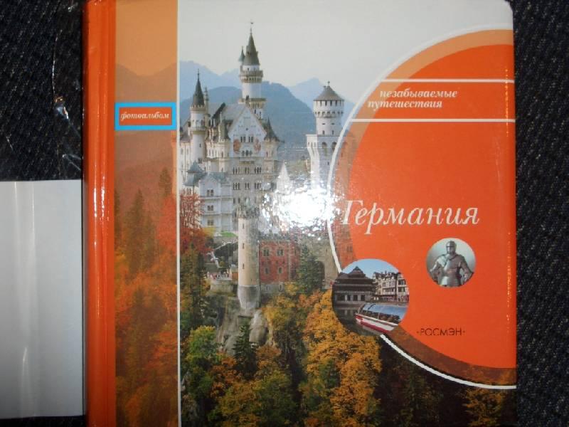 Иллюстрация 1 из 4 для Фотодневник: Германия/144 фото | Лабиринт - сувениры. Источник: sher