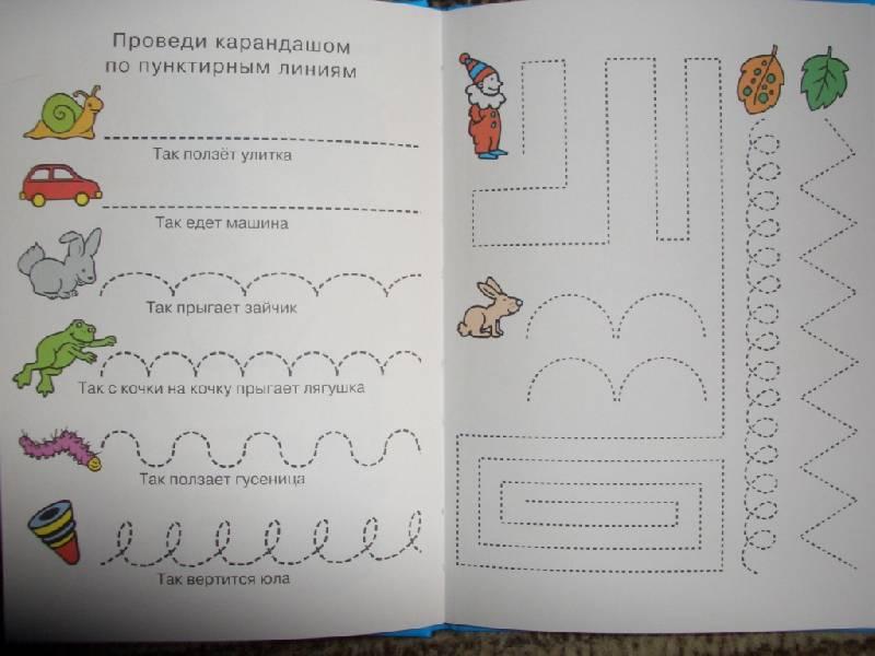 Иллюстрация 1 из 5 для Уроки: прописи, задачки, игры, рисование   Лабиринт - книги. Источник: sher