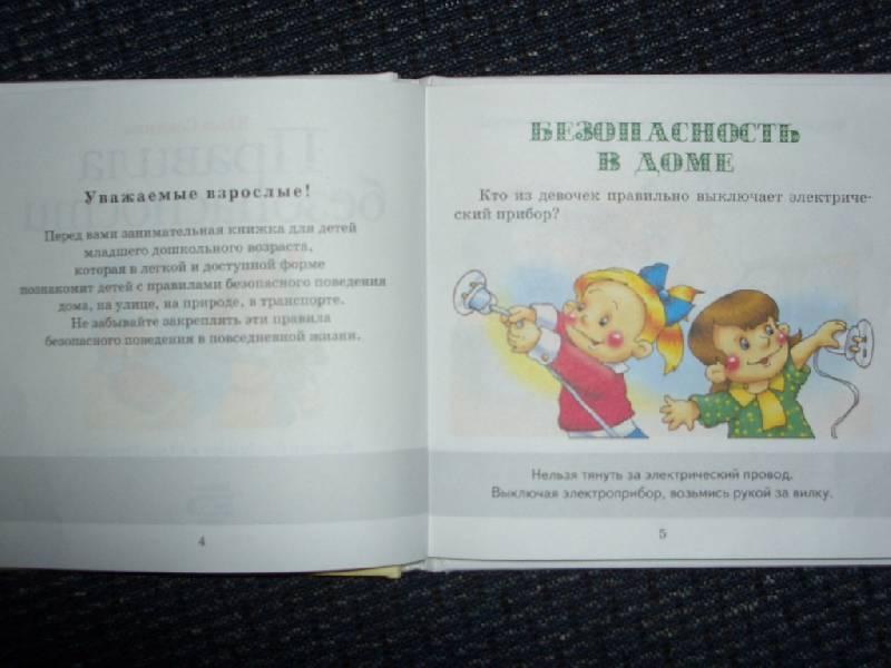 Иллюстрация 1 из 25 для Правила безопасности - Юлия Соколова | Лабиринт - книги. Источник: sher