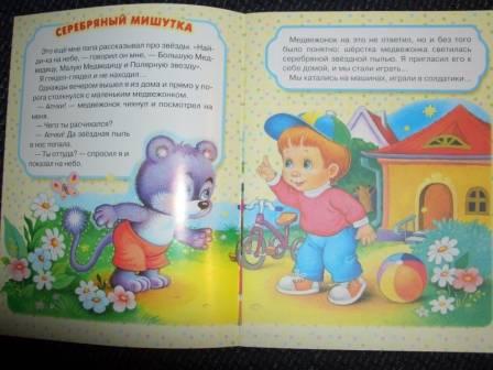 Иллюстрация 1 из 3 для Серебряный мишутка. Для детей от 6 лет и старше | Лабиринт - книги. Источник: sher