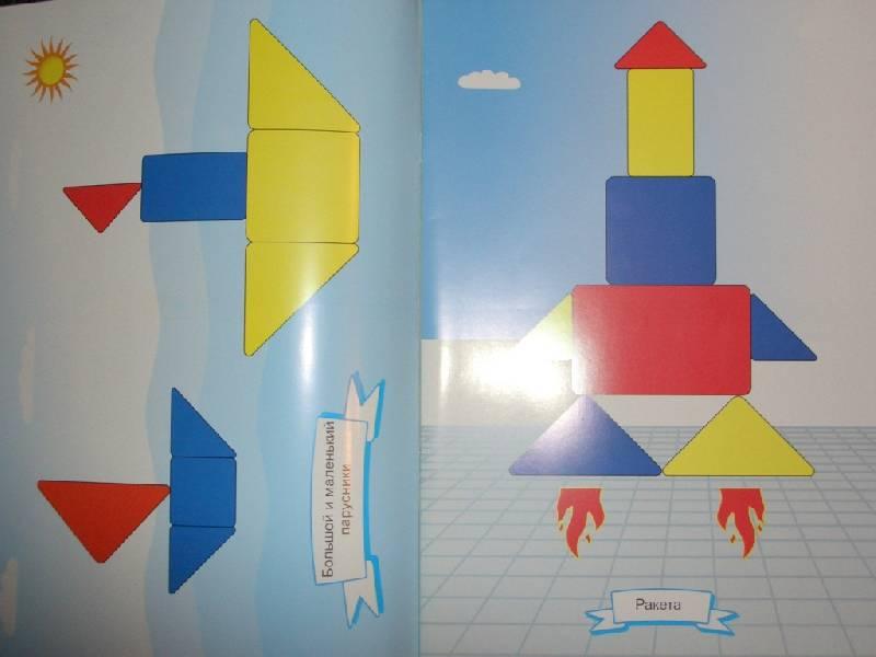 Иллюстрация 1 из 4 для Блоки Дьенеша: Для самых маленьких (2-3г) | Лабиринт - книги. Источник: sher