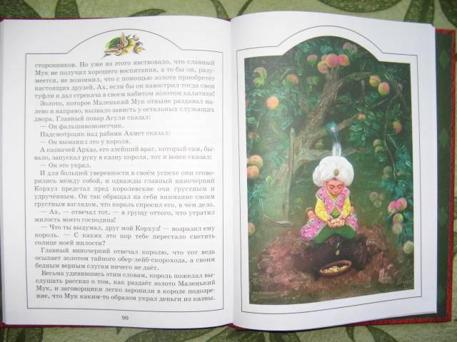 Иллюстрация 1 из 26 для Карлик Нос: Сказки - Вильгельм Гауф | Лабиринт - книги. Источник: libe
