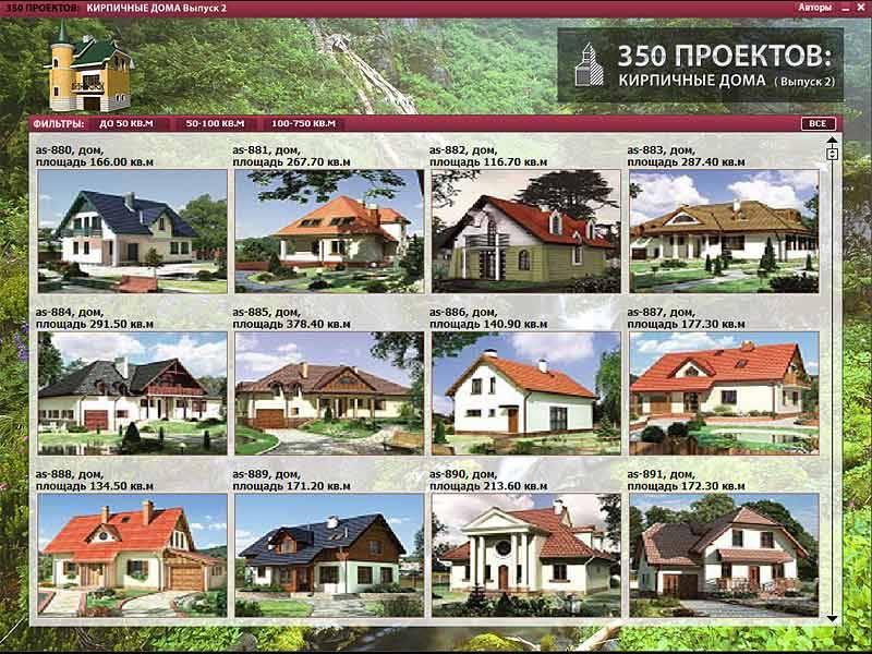 Иллюстрация 1 из 3 для 350 проектов. Кирпичные дома. Выпуск 2 (CDpc) | Лабиринт - софт. Источник: МЕГ
