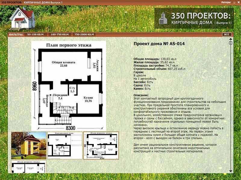 Иллюстрация 1 из 3 для 350 проектов. Кирпичные дома. Выпуск 1 (CDpc)   Лабиринт - софт. Источник: МЕГ