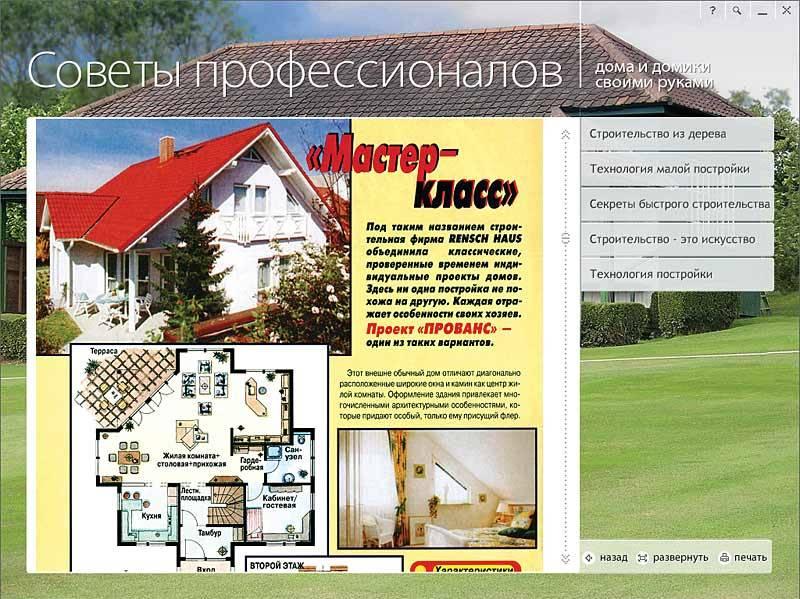 Архив журнала схемотехника торрент.