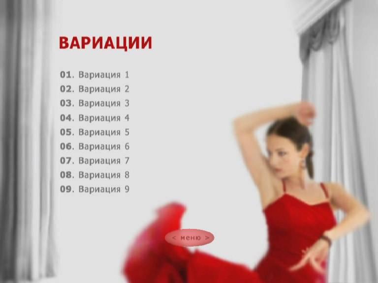 Иллюстрация 1 из 5 для Самоучитель танцев: Самба (интерактивный DVD) | Лабиринт - видео. Источник: МЕГ