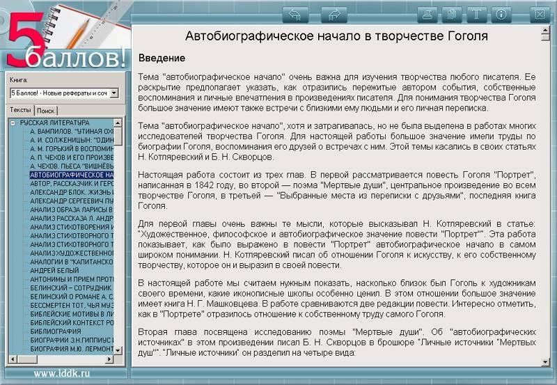 Иллюстрация 1 из 6 для Литература. Новые рефераты и сочинения 2009 (CDpc)   Лабиринт - софт. Источник: МЕГ