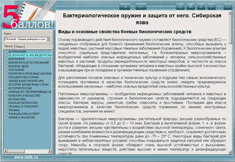 Иллюстрация 1 из 6 для В помощь школьнику. Новые рефераты 2009 (CDpc) | Лабиринт - софт. Источник: МЕГ