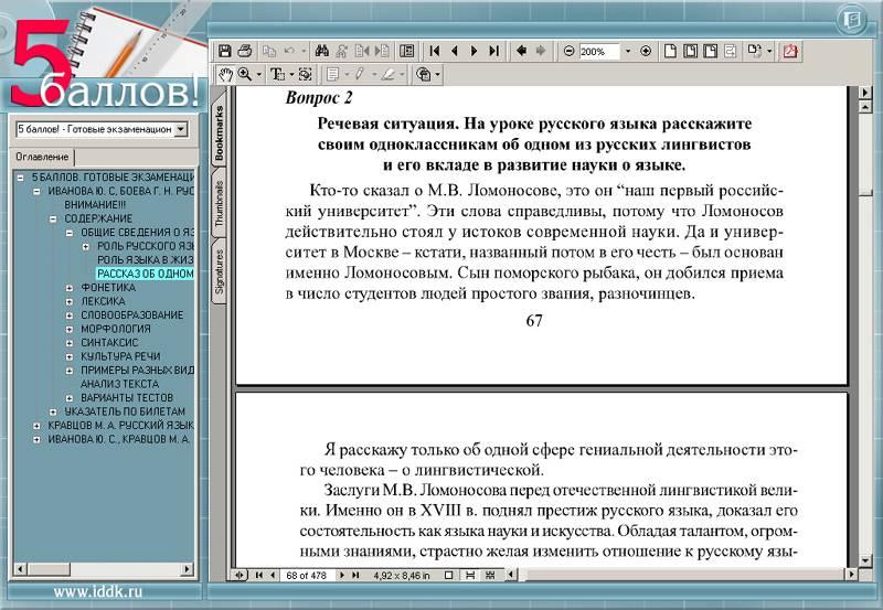 Иллюстрация 1 из 6 для Готовые экзаменационные ответы. 9 класс. Русский язык, Литература (CDpc)   Лабиринт - софт. Источник: МЕГ