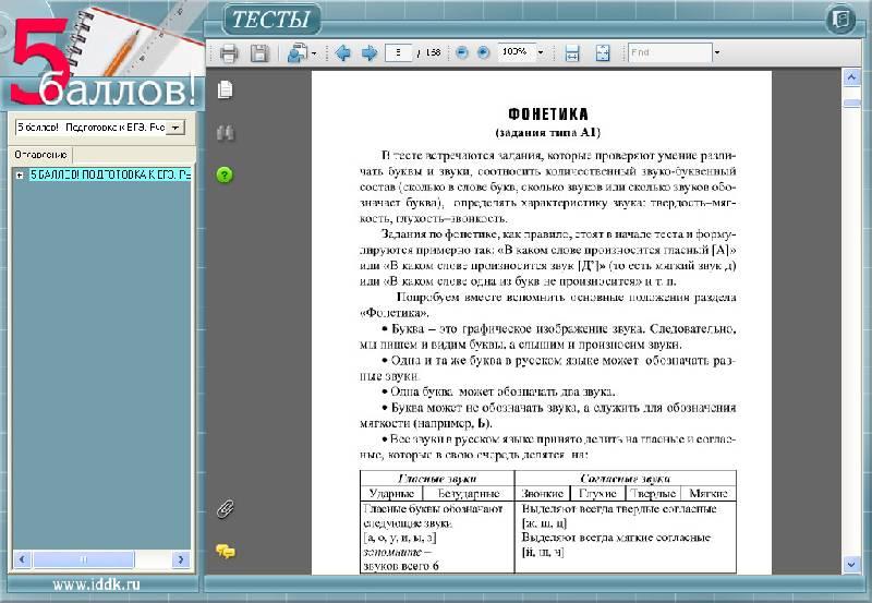 Иллюстрация 1 из 4 для Подготовка к ЕГЭ: Русский язык (CDpc) | Лабиринт - книги. Источник: МЕГ