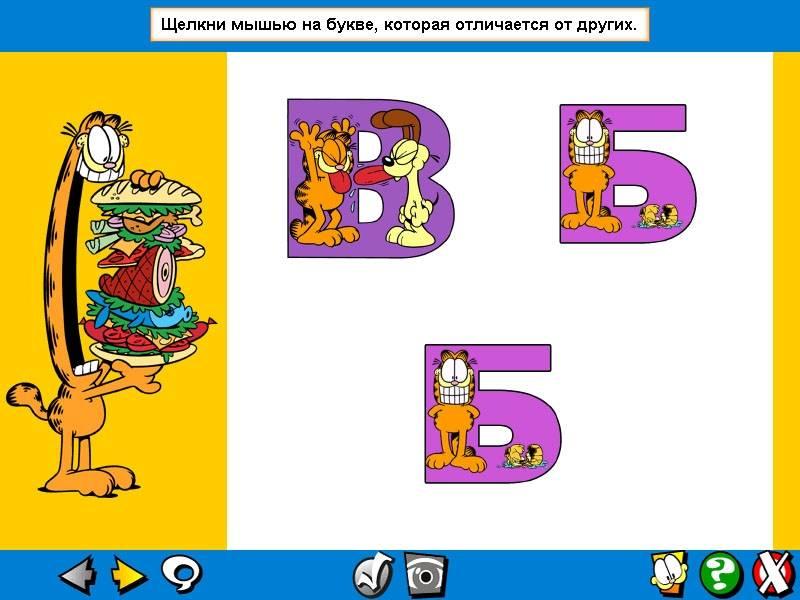 Иллюстрация 1 из 4 для Гарфилд малышам. Учим буквы и слова (CDpc) | Лабиринт - софт. Источник: МЕГ