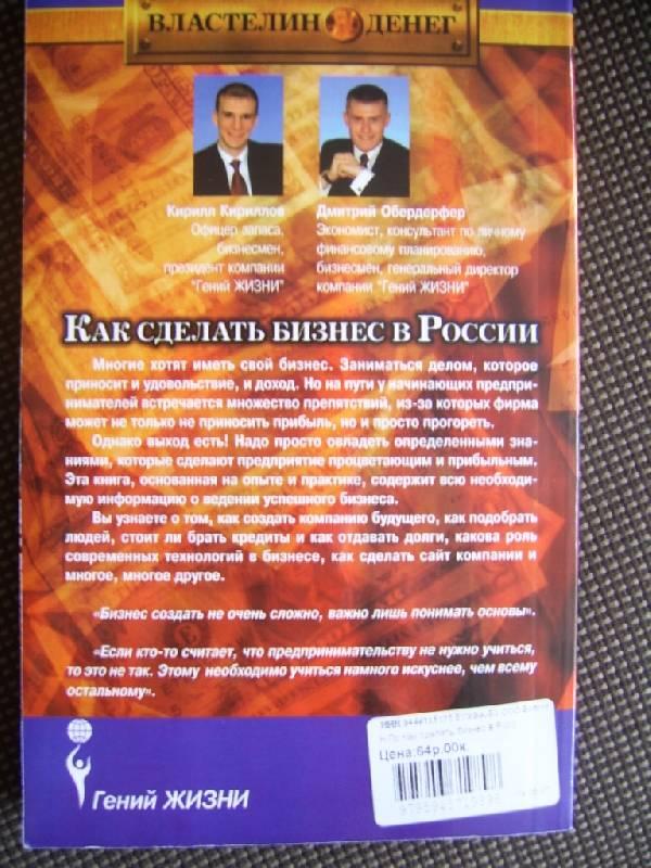 Иллюстрация 1 из 3 для Как сделать бизнес в России и не прогореть - Кириллов, Обердерфер | Лабиринт - книги. Источник: Андрей А.