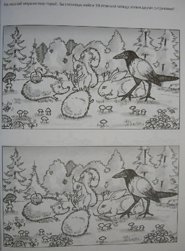 Иллюстрация 1 из 3 для Найди отличия | Лабиринт - книги. Источник: OOlga