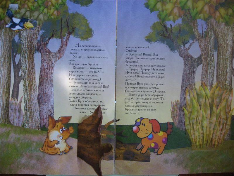 Иллюстрация 1 из 7 для Буся играет в прятки. Книжка-игра. Для детей 2-4 лет | Лабиринт - книги. Источник: Юта