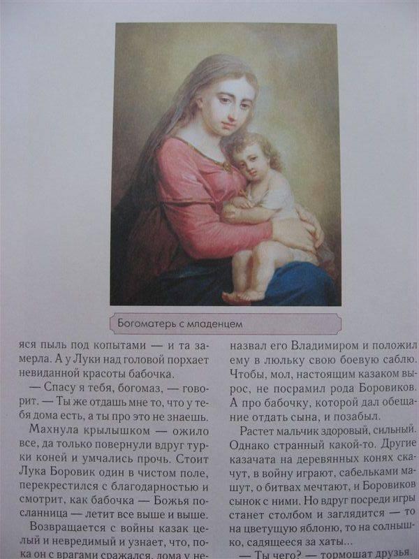 Иллюстрация 1 из 2 для Боровиковский - Наталия Соломко | Лабиринт - книги. Источник: Юта