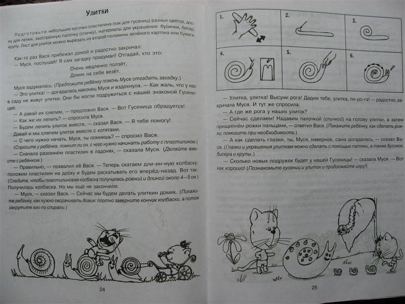 Иллюстрация 1 из 6 для Колобок: Первые опыты лепки и аппликации: Для детей 1-3 лет - Ольга Сахарова | Лабиринт - книги. Источник: Юта