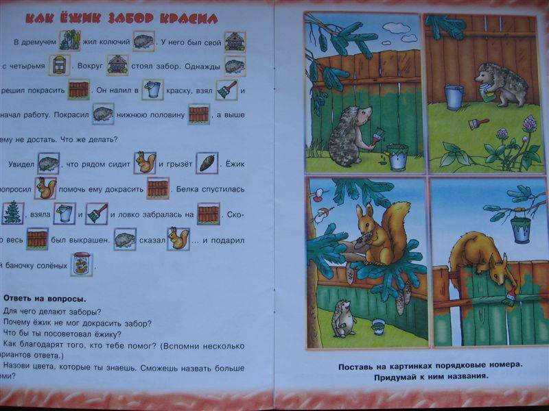 Иллюстрация 1 из 3 для Как ёжик забор красил - Юрий Гурин | Лабиринт - книги. Источник: Юта