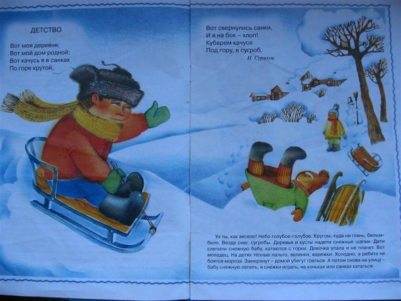 Иллюстрация 1 из 3 для Круглый год. Знакомство с окружающим   Лабиринт - книги. Источник: Юта