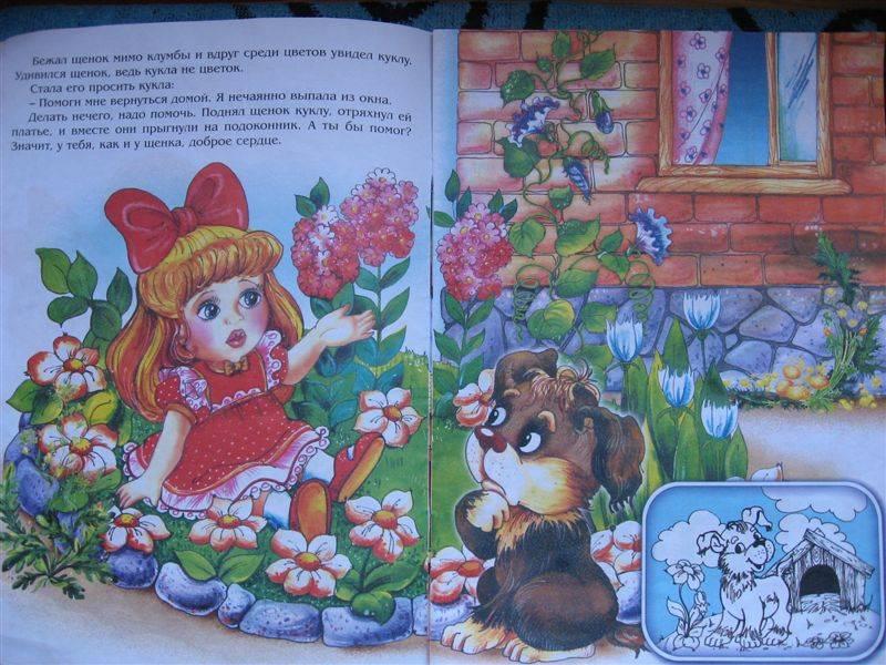 Иллюстрация 1 из 4 для Щенок и кукла. Учимся обобщать и классифицировать (2-4 года) | Лабиринт - книги. Источник: Юта