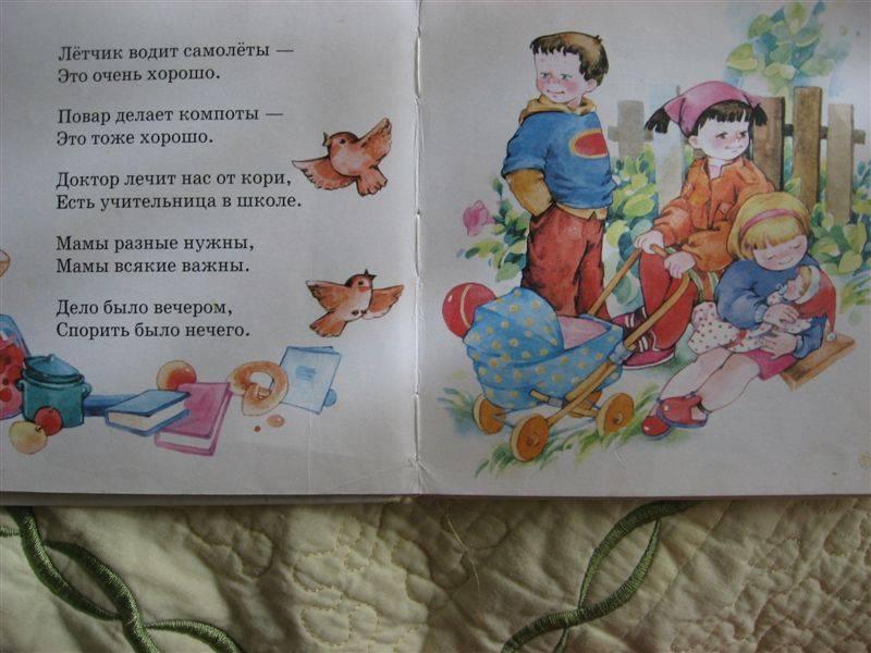 Иллюстрация 1 из 4 для А что у вас?: Стихи - Сергей Михалков | Лабиринт - книги. Источник: Юта