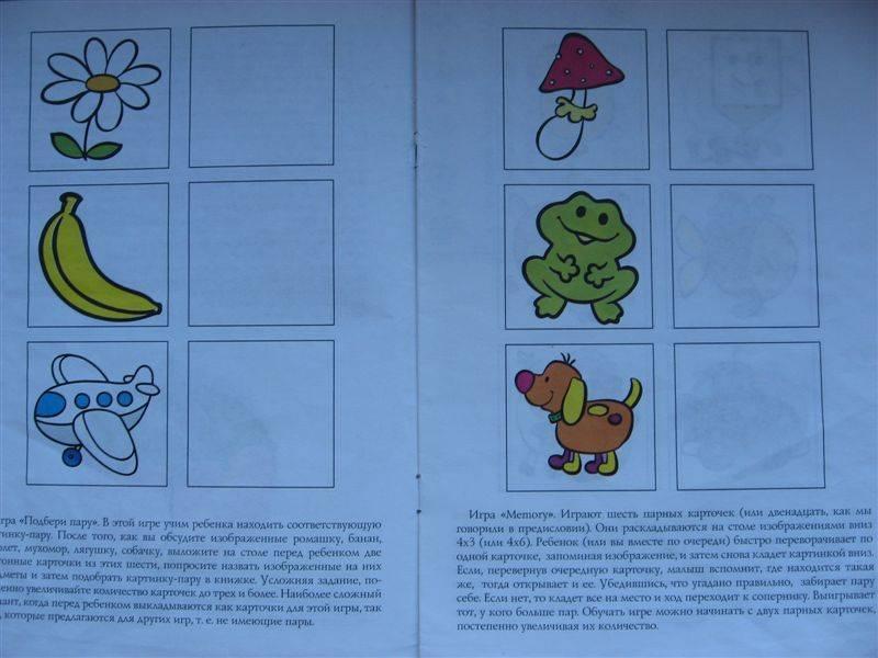 Иллюстрация 1 из 6 для Дидактика До и После. Дидактические игры ( 2-4 года) | Лабиринт - книги. Источник: Юта