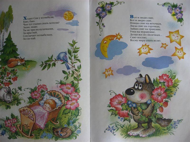 Иллюстрация 1 из 3 для Баю-бай. Колыбельные | Лабиринт - книги. Источник: Юта