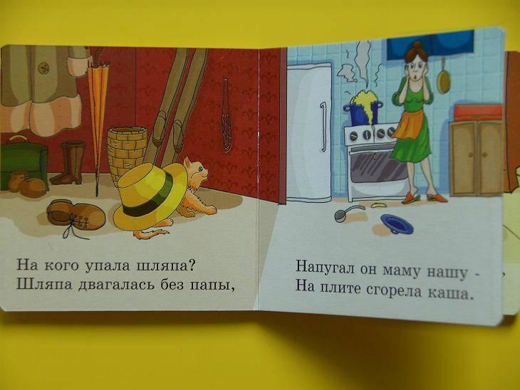 Иллюстрация 1 из 2 для Котенок непоседа - Елена Михайленко | Лабиринт - книги. Источник: мама малыша
