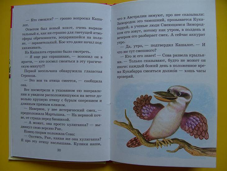 Иллюстрация 1 из 5 для КОАПП. Спасите наши уши! - Майлен Константиновский   Лабиринт - книги. Источник: мама малыша