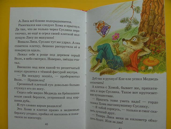 Иллюстрация 1 из 9 для Хитрая ворона - Альберт Иванов   Лабиринт - книги. Источник: мама малыша