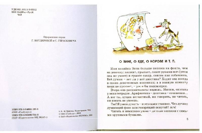 Иллюстрация 1 из 25 для Дневник Фокса Микки - Саша Черный | Лабиринт - книги. Источник: мама малыша