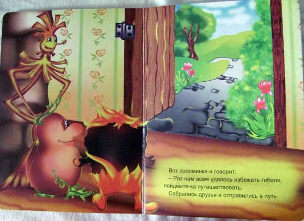 Иллюстрация 1 из 2 для Соломинка, уголек и боб (наклейка в подарок) - Гримм Якоб и Вильгельм | Лабиринт - книги. Источник: Солнышко