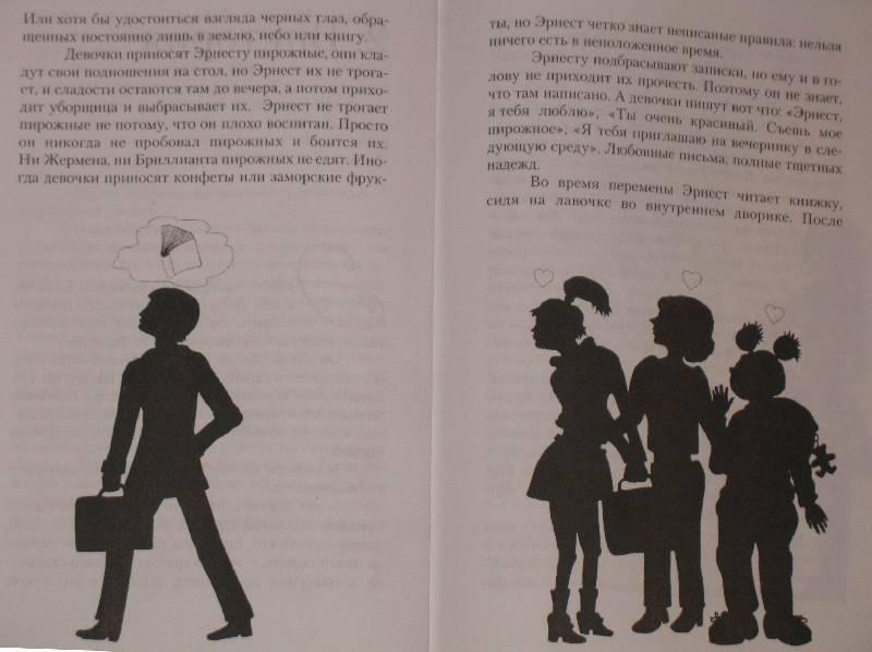 Иллюстрация 1 из 4 для Письма о любви от 0 до 10: Повесть - Сюзи Моргенштерн   Лабиринт - книги. Источник: Прокудина Ольга