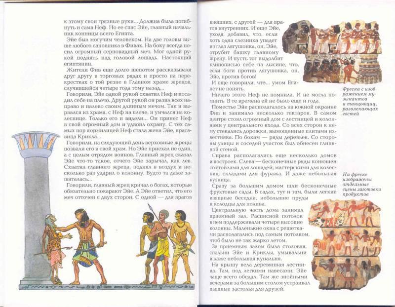 Иллюстрация 1 из 5 для Нефертити - Анатолий Сергеев | Лабиринт - книги. Источник: Лана